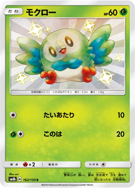 It's time to shine in the latest Pokémon TCG expansion